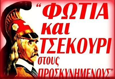 Image result for ΚΟΛΟΚΟΤΡΩΝΗΣ IMAGES